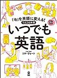 [CD2枚付] 「今」を英語に変える!  1日24時間 いつでも英語