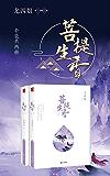 菩提生香(套装共两册)