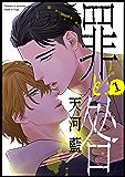 罪と咎1 (シャルルコミックス)