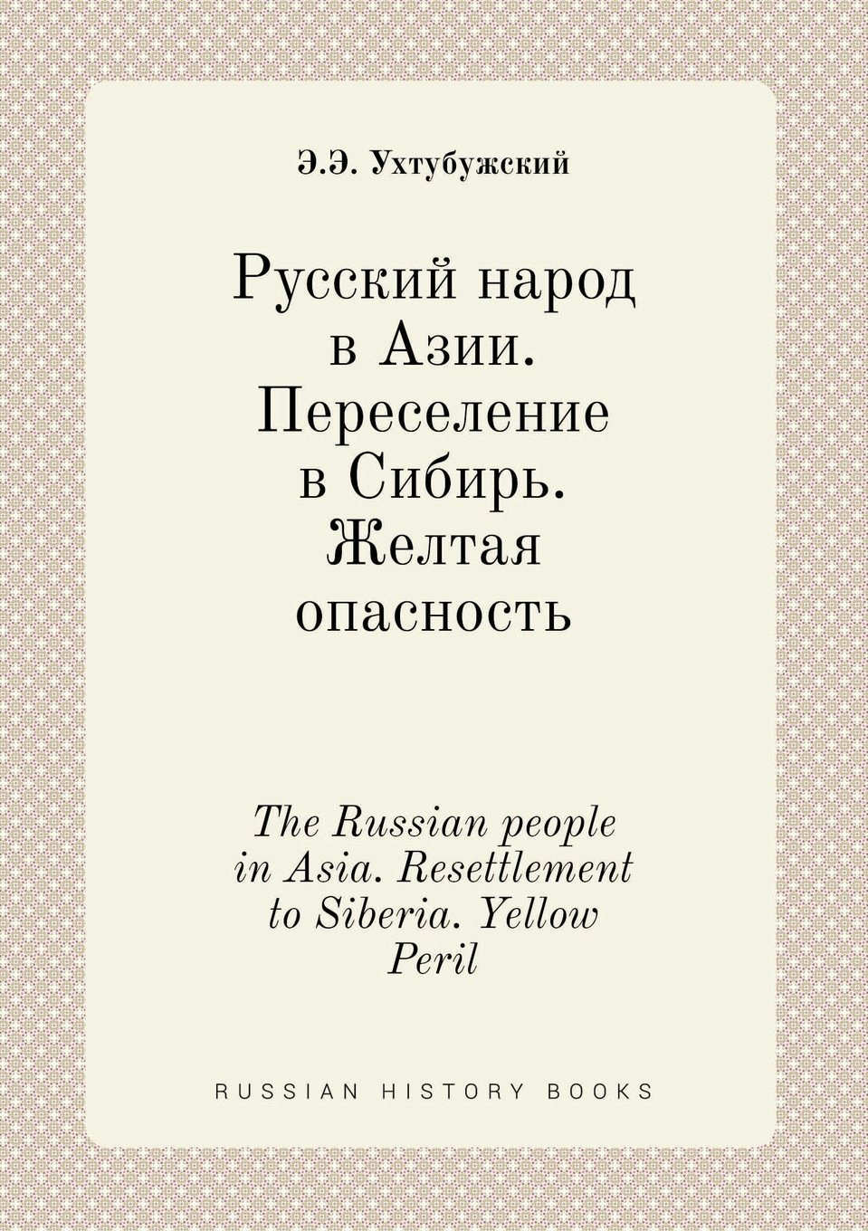 The Russian people in Asia. Resettlement to Siberia. Yellow Peril (Russian Edition) ebook