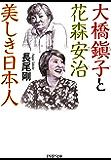 大橋鎭子と花森安治 美しき日本人 PHP文庫