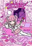 病みカワ戦士 メンヘラチャン Official Fan Book (KITORA)