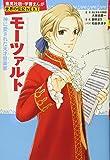 学習まんが 世界の伝記 NEXT  モーツァルト   神に愛された天才音楽家 (学習漫画 世界の伝記)