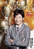 AERA STYLE MAGAZINE (アエラスタイルマガジン) Vol.40【表紙:田中圭】 [雑誌] (AERA増刊)