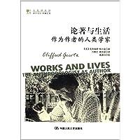 论著与生活:作为作者的人类学家