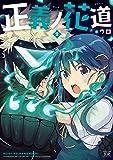 正義ノ花道 (2) (まんがタイムKRコミックス)