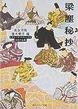 梁塵秘抄 ビギナーズ・クラシックス 日本の古典 (角川ソフィア文庫)