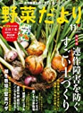 野菜だより 2018年 11 月号 [雑誌]