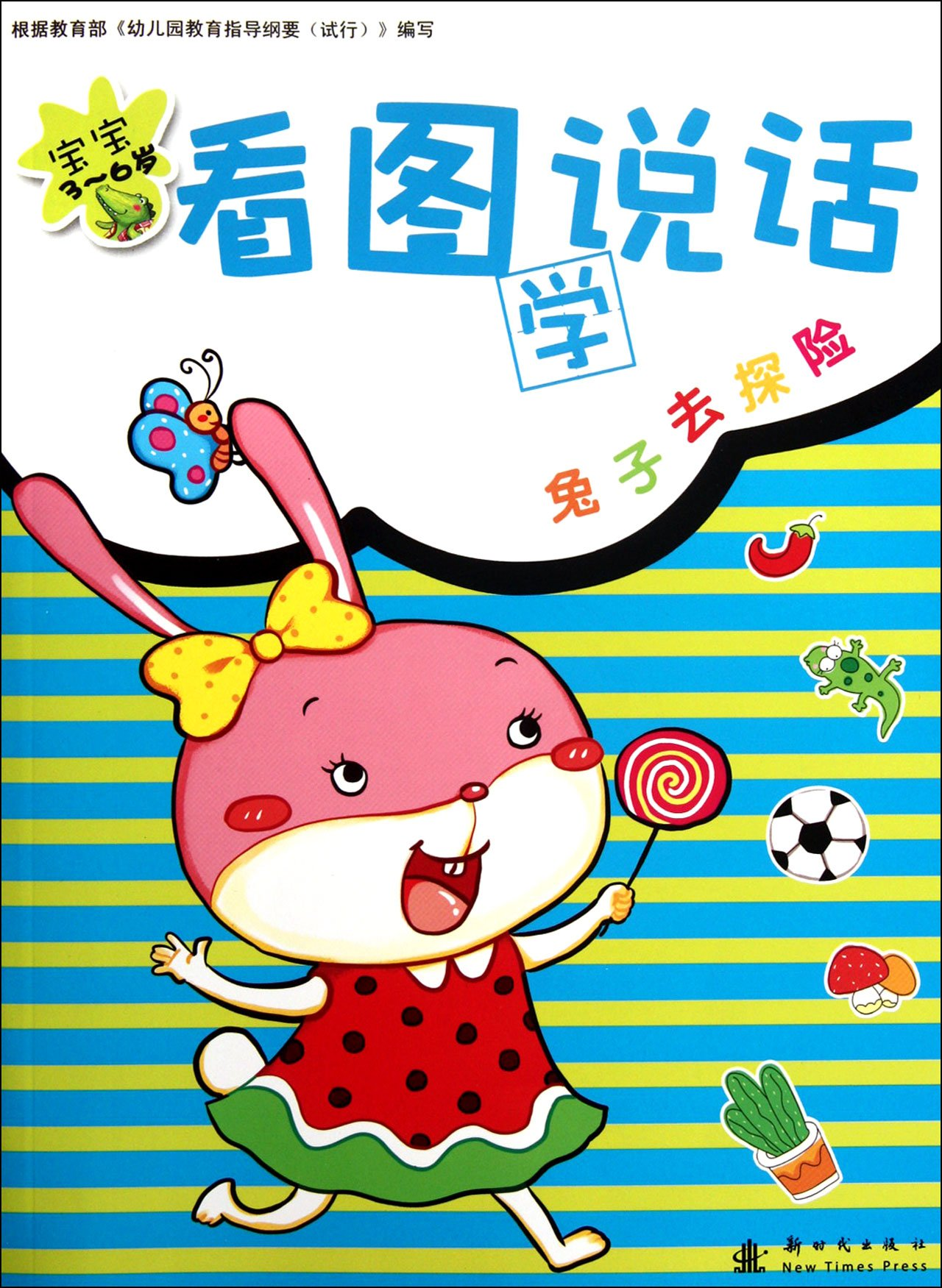 Adventures of Rabbits Learn to Talk by Pictures-2 (for children aged 3-6) (Chinese Edition) pdf epub