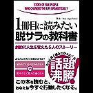 1冊目に読みたい脱サラの教科書 〜劇的に人生を変えた5人のストーリー〜