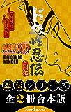 【合本版】NARUTO―ナルト― 忍伝シリーズ 全2冊 (ジャンプジェイブックスDIGITAL)