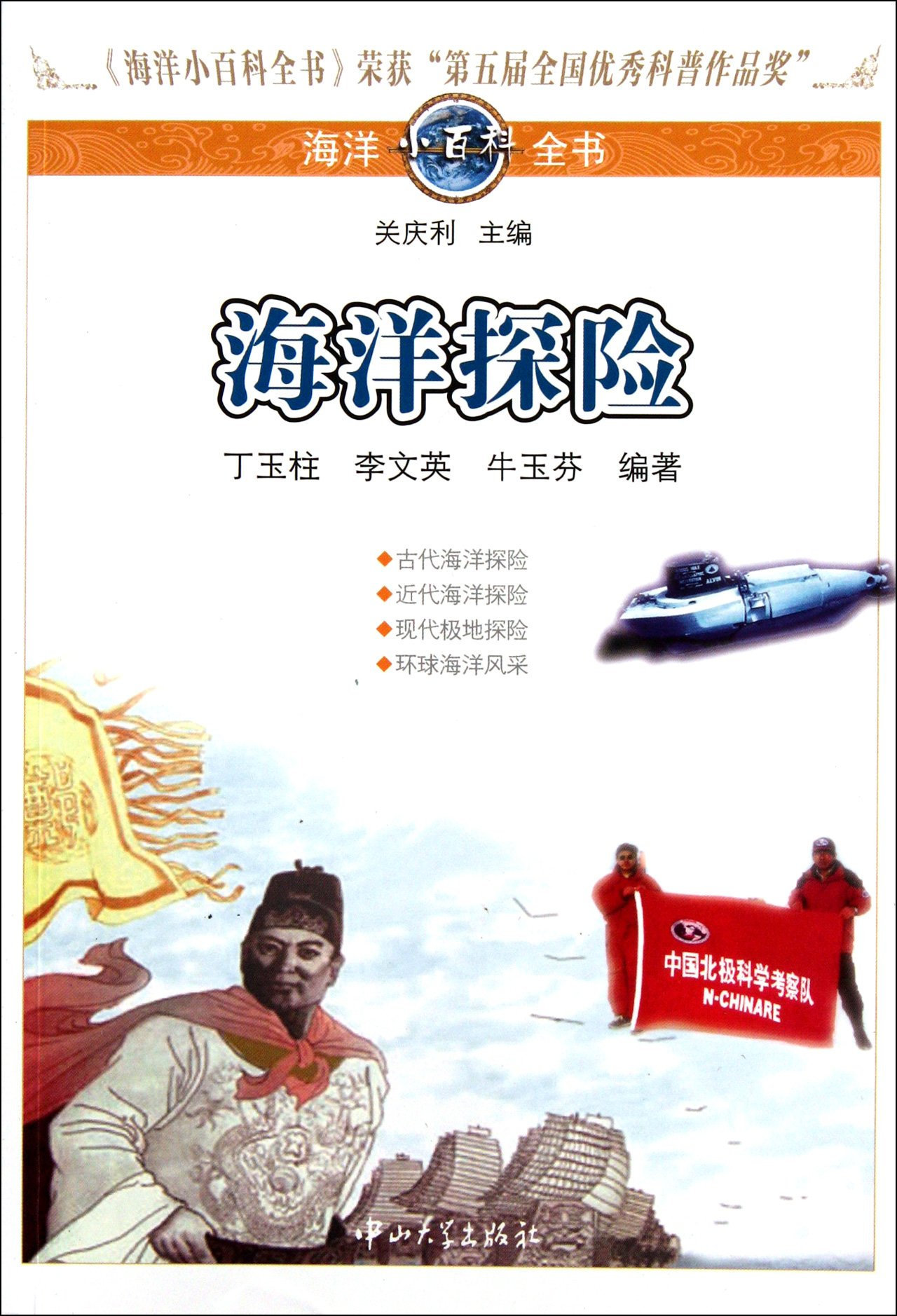 Download Marine Expedition - Marine Encyclopedia - 4 (Chinese Edition) PDF ePub fb2 book