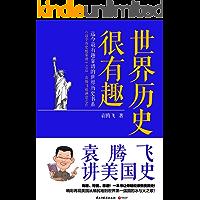 世界历史很有趣:袁腾飞讲美国史 (博集历史典藏馆)