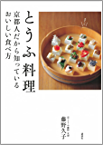 とうふ料理 京都人だから知っているおいしい食べ方 (講談社のお料理BOOK)