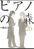 ピアノの森(26) (モーニングコミックス)