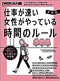 新装版 仕事が速い女性がやっている 時間のルール 日経ホームマガジン