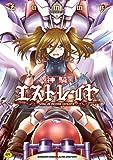 神騎エストレイヤ (SPコミックス クリベロンコミックス)