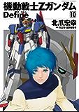 機動戦士Zガンダム Define(10) (角川コミックス・エース)
