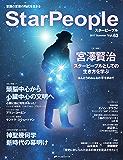StarPeople(スターピープル) Vol.63 (2017-06-07) [雑誌]