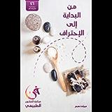 فن صناعة الصابون الطبيعي من البداية الى الاحتراف: 46 وصفة لتبدأ مشروعك (Arabic Edition)