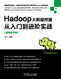Hadoop大数据挖掘从入门到进阶实战:视频教学版