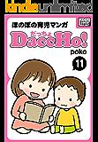 DaccHo! (だっちょ) 11 ほのぼの育児マンガ DaccHo!(だっちょ)ほのぼの育児マンガ (impress QuickBooks)