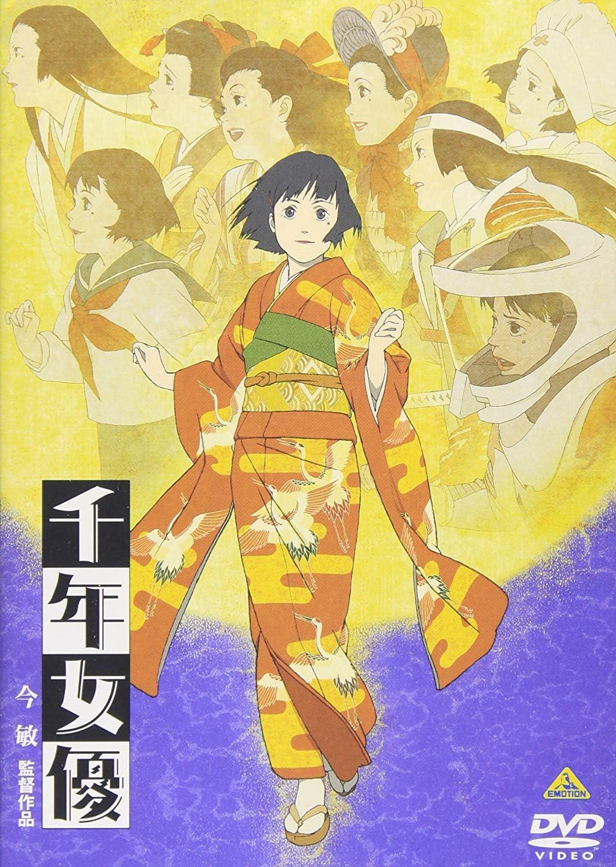 Amazon.co.jp: 千年女優 [DVD]: 荘司美代子, 小山茉美, 折笠富美子 ...