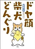 ドヤ顔柴犬どんぐり (コミックエッセイ)