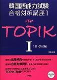 韓国語能力試験合格対策講座1 NEW TOPIKI1級・2級編 (韓国語能力試験合格対策講座 1)