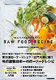 まるごとそのまま野菜を食べようRAW FOOD RECIPE 増補改訂版 (veggy Books)