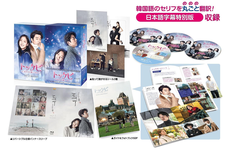 トッケビ~君がくれた愛しい日々~ Blu-ray BOX1 125分 特典映像DVDディスク付き B077DF1DC4