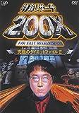 特命リサーチ200X「究極のダイエットファイルII」 [DVD]