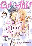 Colorful! vol.15 [雑誌] (Colorful!)