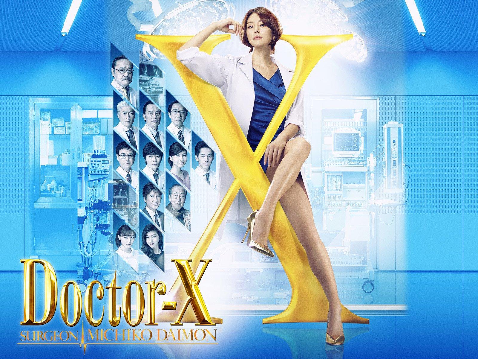 Amazon.com: Doctor X Surgeon Michiko Daimon 5: Ryoko Yonekura