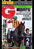 週刊Gallop(ギャロップ) 12月18日号 (2016-12-13) [雑誌]