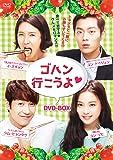 [DVD]ゴハン行こうよ! DVDコンプリート・ボックス