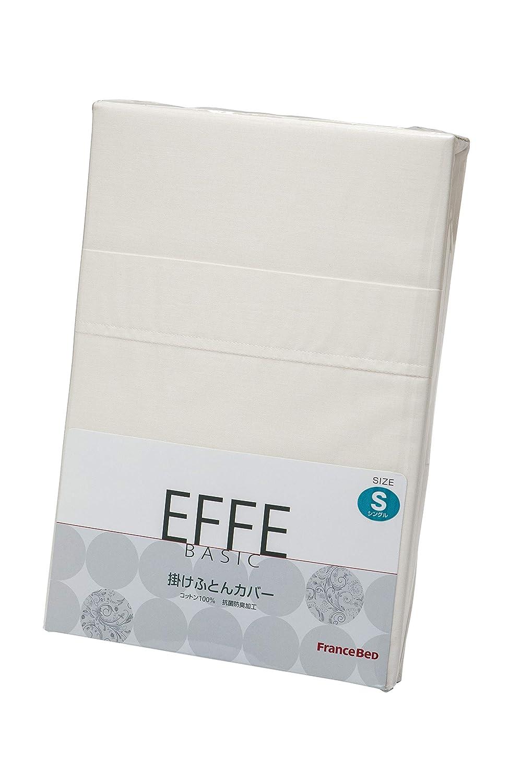 フランスベッド 掛けふとんカバー キナリ クイーン220×210cm エッフェベーシック、綿100% 抗菌防臭加工 036018760 B06W2NM9JY キナリ クイーン220×210cm