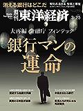 週刊東洋経済 2017年3/25号 [雑誌]