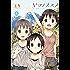 ヤマノススメ 4 (アース・スターコミックス)