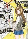 ギフト±(6) (ニチブンコミックス)