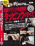 ギター教則DVD「超絶テクニック完全解析!タッピングのすべて」[DVD]