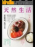 天然生活 2018年3月号 (2018-01-27) [雑誌]