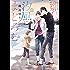 雛鳥は汐風にまどろむ【SS付き電子限定版】 (Charaコミックス)
