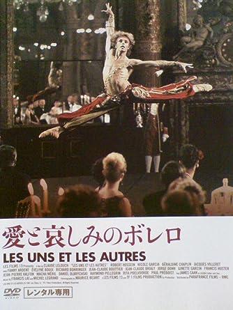 愛と哀しみのボレロ[レンタル落ち][DVD]