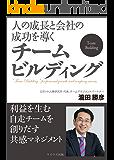 ⼈の成⻑と会社の成功を導く『チームビルディング』: 利益を⽣む⾃⾛チームを創りだす共感マネジメント