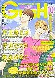 GUSH (ガッシュ) 2017年 10月号 [雑誌]