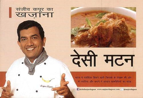 Desi Mutton