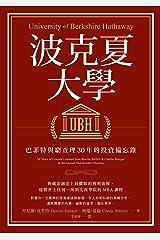 波克夏大學: 巴菲特與窮查理30年的投資備忘錄 (Traditional Chinese Edition) Kindle Edition