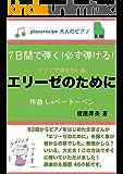 「エリーゼのために」7日間で弾く!必ず弾ける!: 大人のピアノ ピアノで弾きたい曲