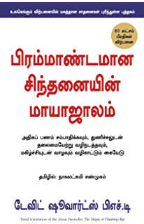 The Power Of Positive Thinking Tamil Ebook Norman Vincent Peale